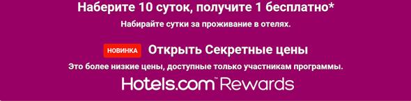Бесплатное проживание в отелях по программе лояльности Hotels.com_for_lux
