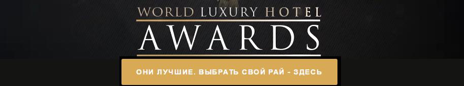 10-я юбилейная премия и конкурс лучших лакшери отелей мира!