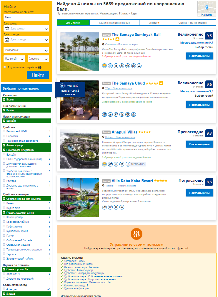Аренда виллы на Бали через Booking.com